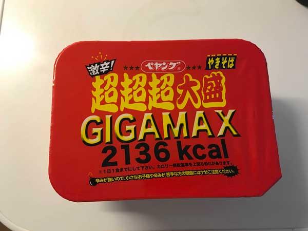 ペヤング 激辛やきそば 超超超大盛 GIGAMAXを食べてみました。