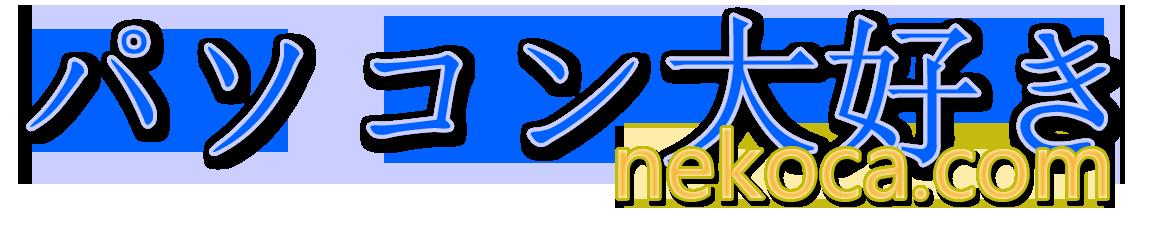 パソコン大好き | nekoca.com