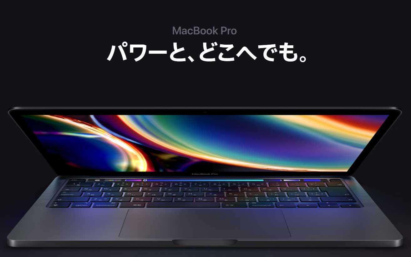 MacBook Pro13 2020が発表 第10世代チップ、シザー式Magic Keyboard搭載