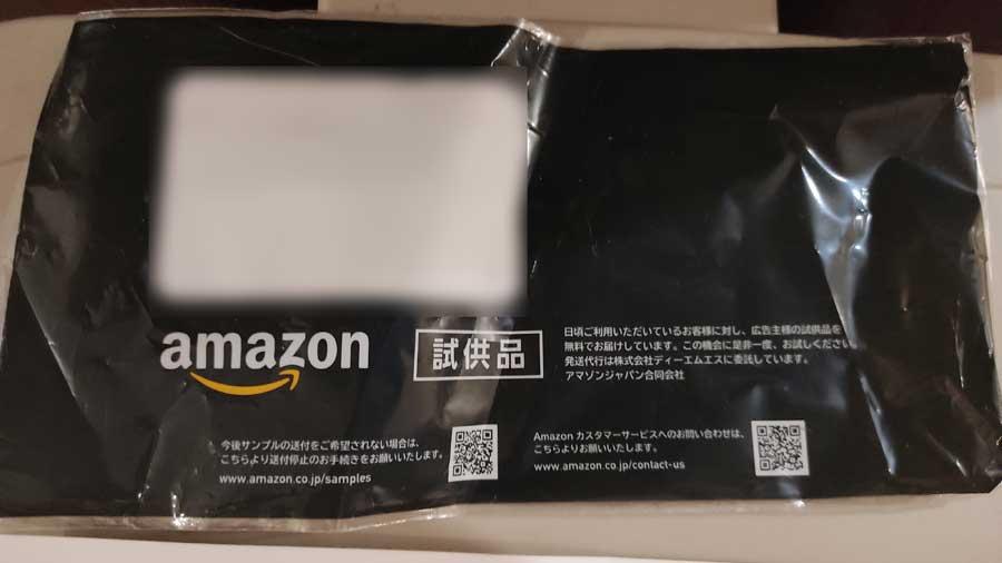 Amzonより試供品のダイレクトメールが届いた