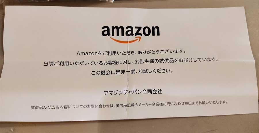 Amazonからのダイレクトメール