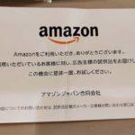 Amazonより試供品が届きドキドキしました!