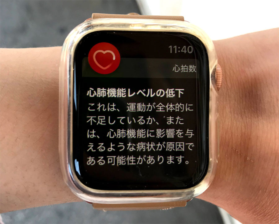 Apple Watchから恐怖の通知 在宅勤務の運動不足が露呈した!