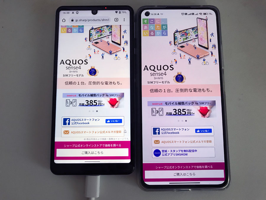 AQUOS sense 4 と Mi 11 Lite 5Gの比較