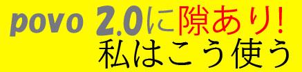 【解決】povo 2.0 au新規ルートでトラブル!エラーコード006発生!サポートは過去最悪レベル