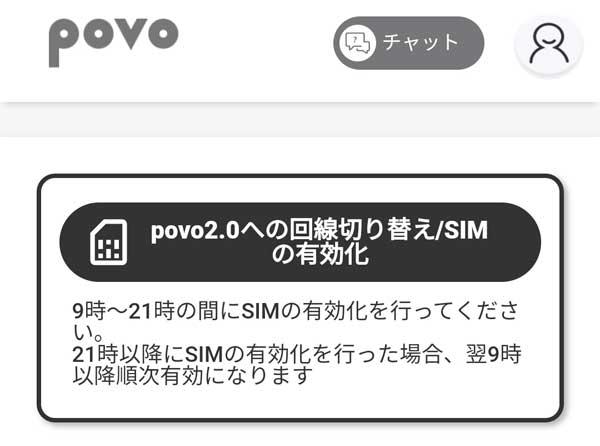 povo2.0への回線切り替え/SIMの有効化