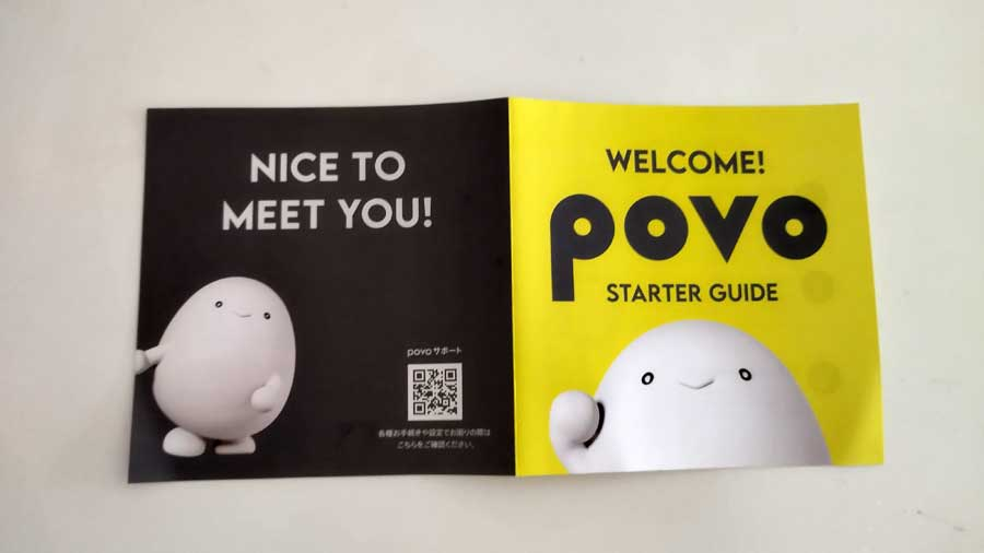povo2.0 STARTER GUIDE スターターガイド