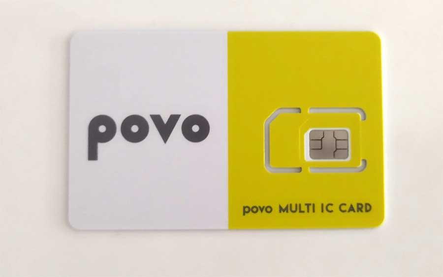 povo2.0 マルチICカード表