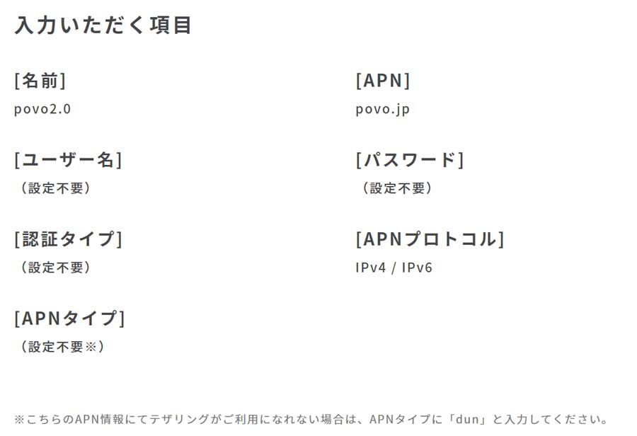 povo2.0 APN設定
