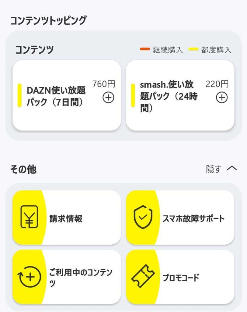 ▲povo2.0 通話トッピング、コンテンツトッピング