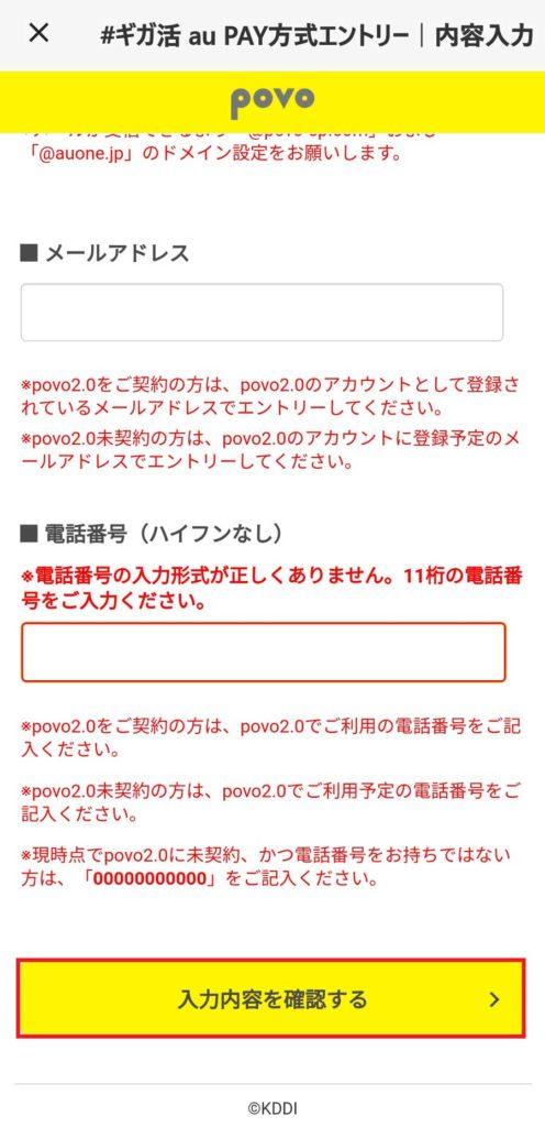 povo2.0 メールアドレス、電話番号を入力して、「入力内容を確認する」をタップ