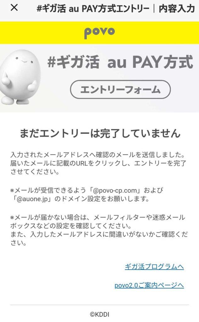 povo2.0 エントリーメールの確認