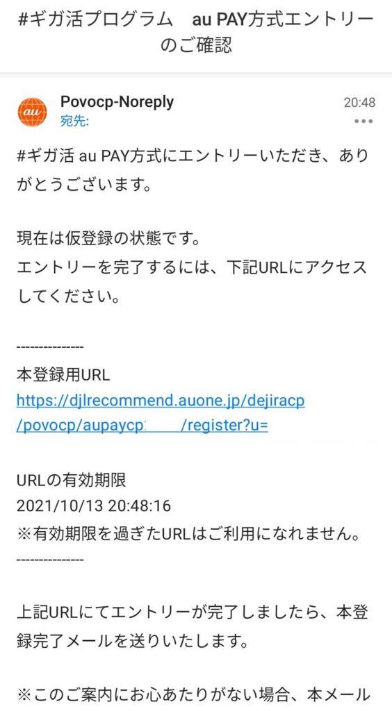 povo2.0 メールが届くので「本登録用URL」をタップ