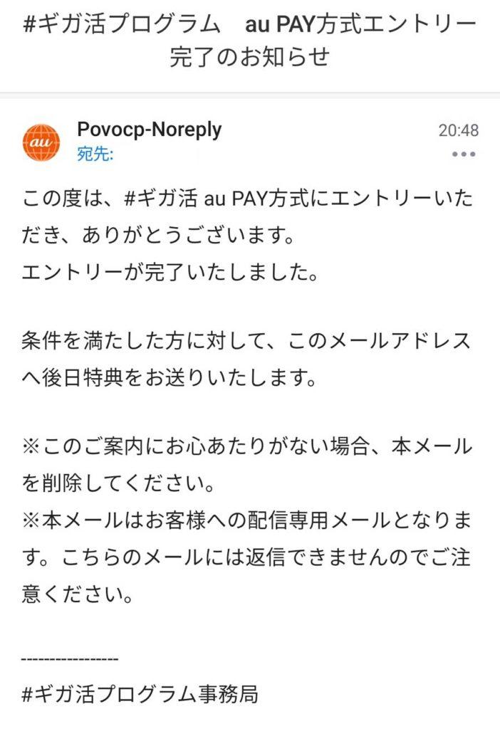 povo2.0 エントリー完了のメール