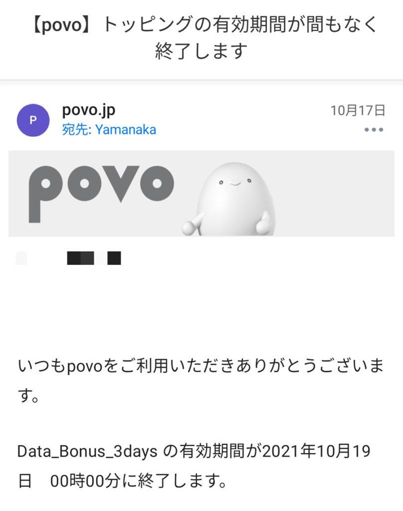 povo2.0 チャージの期限の前日に送られてきた通知メール